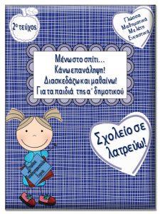 2ο τεύχος Επαναληπτικές εργασίες γλώσσας για την α΄ δημοτικού