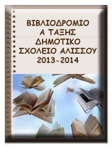 Έκθεση βιβλίων μαθητών Α΄ τάξης του Δημοτικού