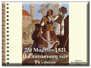 1821 Ελληνική επανάσταση
