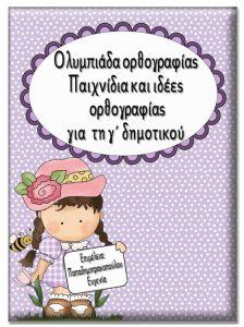 """Ολυμπιάδα ορθογραφίας / Δημιουργικές εργασίες για τη """"Γλώσσα"""" της γ΄ δημοτικού"""