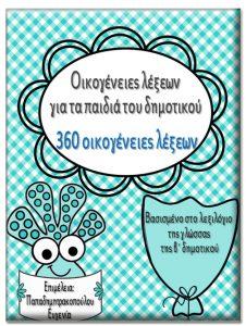 360 οικογένειες λέξεων για τα παιδιά του δημοτικού. (Βασισμένο στο λεξιλόγιο της γλώσσας της β΄ δημοτικού)