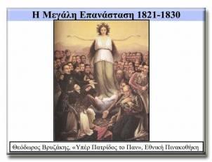 Ιστορική γραμμή Ελληνικής Επανάστασης