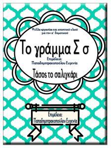 Το γράμμα Σ σ ς / Τάσος το σαλιγκάρι / Φύλλα εργασίας και εκπαιδευτικό υλικό για την α΄ δημοτικού