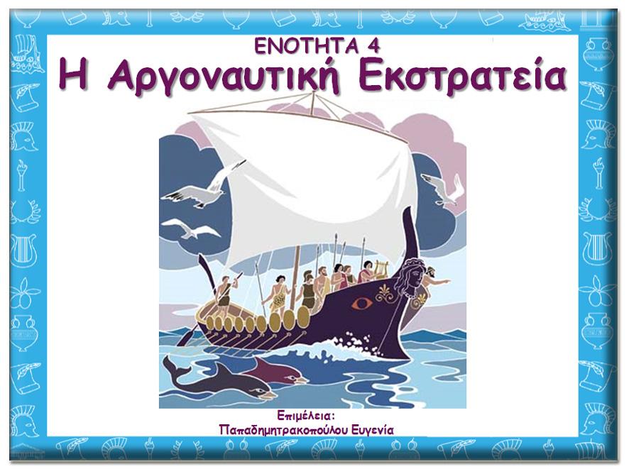 Μυθολογία - Η Αργοναυτική Εκστρατεία