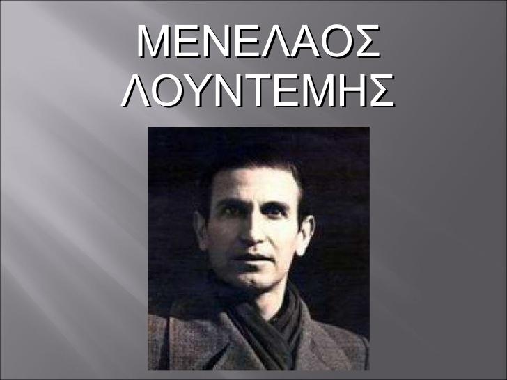 ΛΟΥΝΤΕΜΗΣ 3
