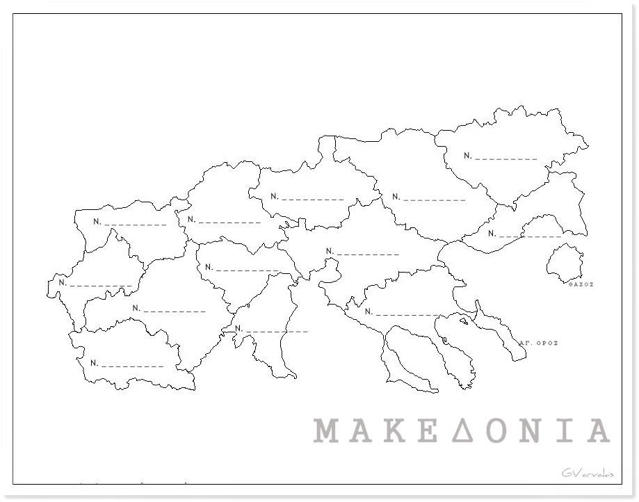 mekedonia-nomoi white ao gv