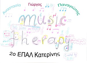 music therapy 2o ΕΠΑΛ Κατερίνης