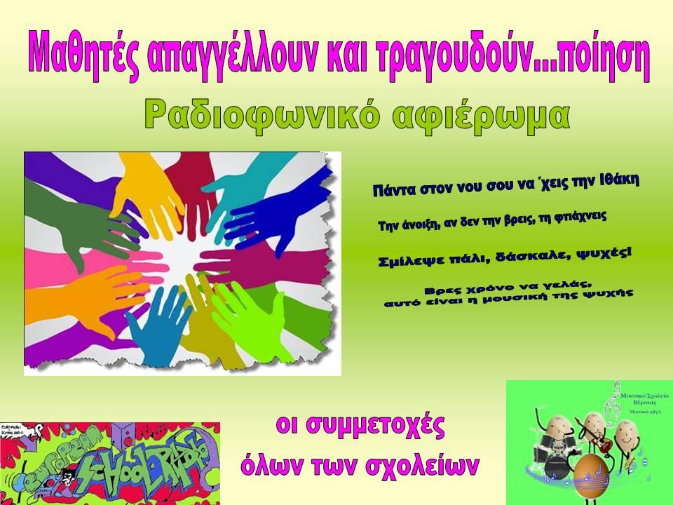 αφίσα για εκπομπή  ποίησης 1
