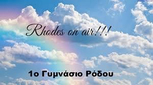 1o ΓΥΜΝΑΣΙΟ ΡΟΔΟΥ-RHODES ON AIR