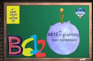 b612.ESR