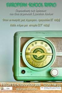 Αφίσα Θέατρο Βλησίδη