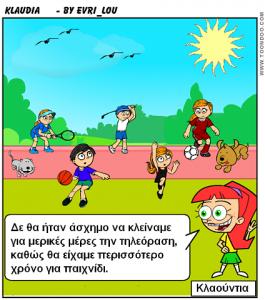 cool-cartoon-7466373