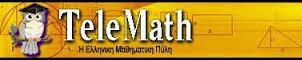 Ελληνική Μαθηματική Πύλη