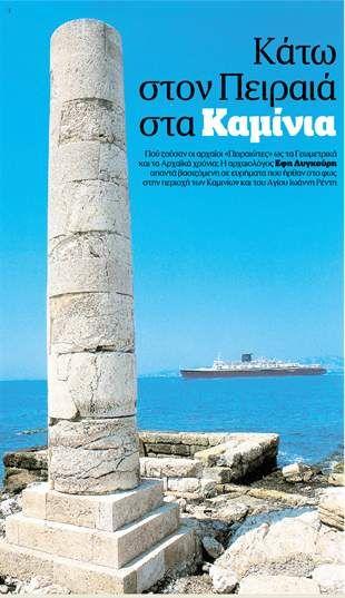 piraeus_history.jpg