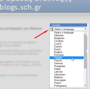 Ιστολόγιο με ενεργή την μονάδα Μετάφραση μέσω google