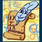 Εικόνα προφίλ του/της Δημοτικό Σχολείο Λουσικών Αχαΐας