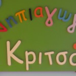Εικόνα προφίλ του/της ΝΗΠΙΑΓΩΓΕΙΟ ΚΡΙΤΣΑΣ