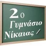 Εικόνα προφίλ του/της 2ο Γυμνάσιο Νίκαιας