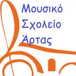 Εικόνα προφίλ του/της ΜΟΥΣΙΚΟ ΣΧΟΛΕΙΟ ΑΡΤΑΣ