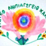 Εικόνα προφίλ του/της ΕΙΔΙΚΟ ΝΗΠΙΑΓΩΓΕΙΟ ΧΑΛΚΙΔΑΣ - PRESCHOOL SPECIAL EDUCATION UNIT IN CHALKIDA