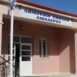 Εικόνα προφίλ του/της 6/θ Δημοτικό Σχολείο Λιβαδερού Κοζάνης