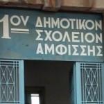 Εικόνα προφίλ του/της 1ο ΔΗΜΟΤΙΚΟ ΣΧΟΛΕΙΟ ΑΜΦΙΣΣΑΣ