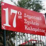 Εικόνα προφίλ του/της 17ο ΔΗΜΟΤΙΚΟ ΣΧΟΛΕΙΟ ΚΑΛΑΜΑΤΑΣ