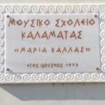 Λογότυπο της ομάδας του Γονείς Α΄Γυμνασίου Μουσικού Σχολείου Καλαμάτας