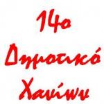 Λογότυπο της ομάδας του 14o Δημοτικό Σχολείο Χανίων 2012-2013