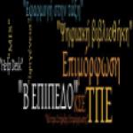 Λογότυπο της ομάδας του Εφαρμογή στην Τάξη - Επιμόρφωση Β΄επιπέδου κλάδου Πληροφορικής
