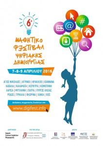 6ο Μαθητικό Φεστιβάλ Ψηφιακής Δημιουργίας