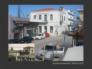 ΠΛ_ΔΗΜΟΚΡΑΤΙΑΣ
