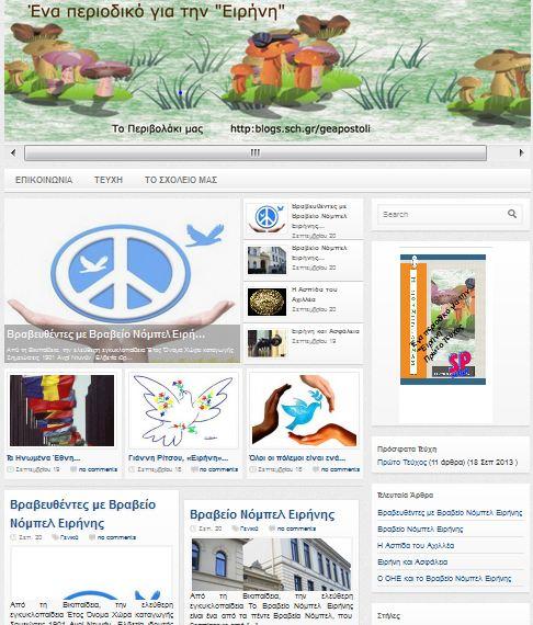 Το περιβολάκι μας - 21Σεπτεμβρίου- Διεθνής Ημέρα Ειρήνης-Ένα περιοδικό για την ειρήνη