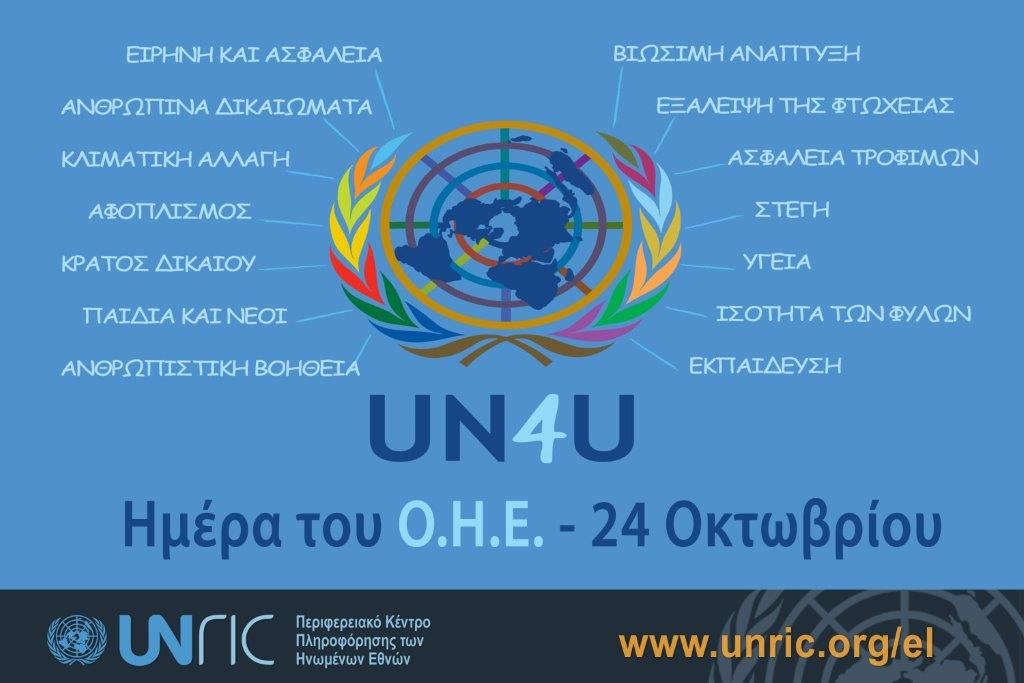 GreekUNRIC_metro_display_UN4U_1