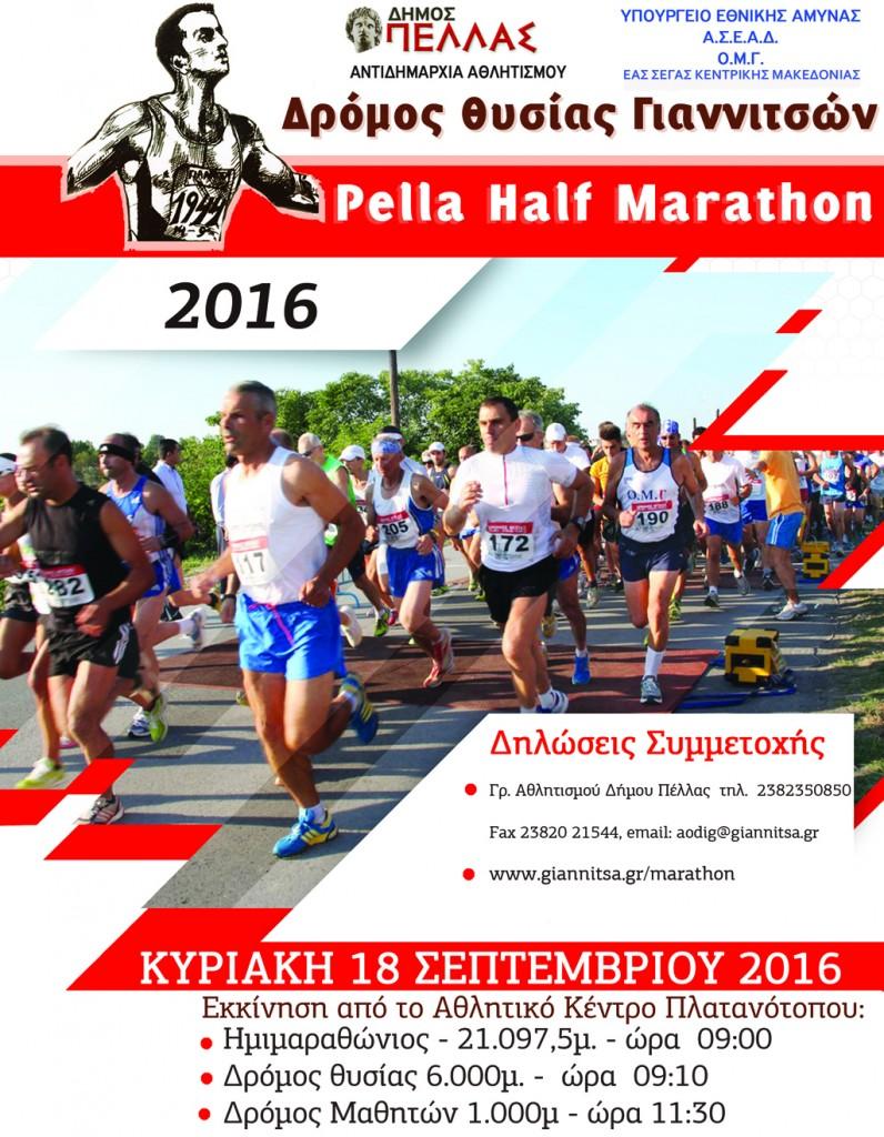 pella-half-marathon-2016-new2