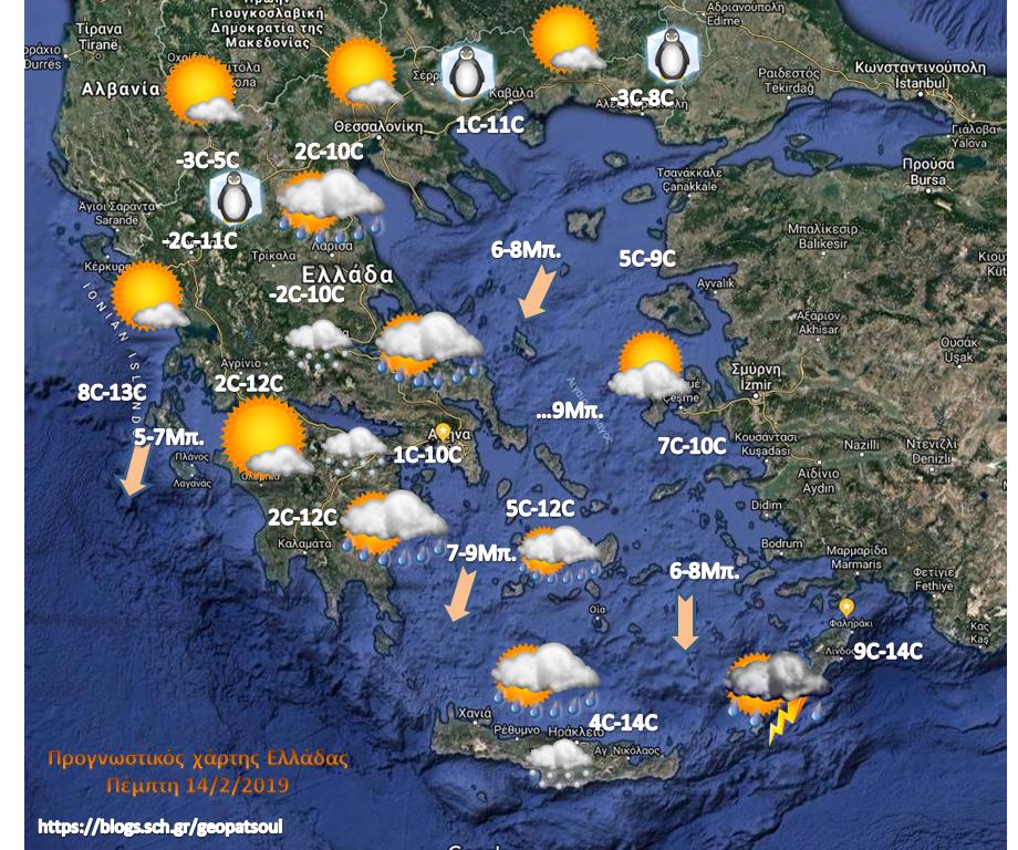 ef012cbfee9 ΟΥΡΑΝΙΟ ΤΟΞΟ   Κρύα μέρα, ζεστή…καρδιά. Πρόγνωση καιρού Ελλάδας ...