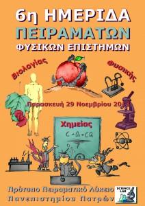 Η αφίσα της Ημερίδας φιλοτεχνημένη από τη μαθήτρια Βώσσου Γ. της Β΄ Λυκείου
