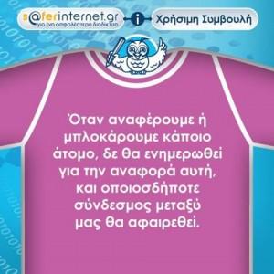 SaferInternetDay1