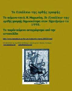 to-egolpio-tis-grafis_maronitis