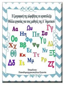 ΑΛΦΑΒΗΤΑ-ΚΡΥΠΤΟΛΕΞΟ-