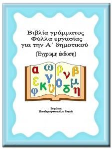 Βιβλίο-γράμματος-έγχρωμο-