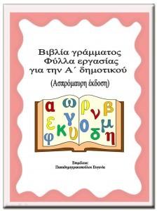 Βιβλίο-γράμματος-ασπρόμαυρο-