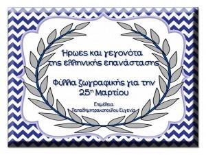 ΗΡΩΕΣ-ΕΠΑΝΑΣΤΑΣΗΣ-