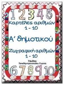 Καρτέλες αριθμών 1-10