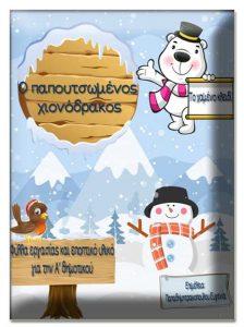 Ο παπουτσωμένος χιονόδρακος.Φύλλα εργασίας και εποπτικό υλικό για την α΄ δημοτικού