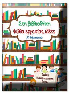 Στη βιβλιοθήκη / Ο κόσμος των βιβλίων. Φύλλα εργασίας, ιδέες και εποπτικό υλικό για την α΄ δημοτικού