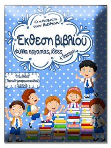 Έκθεση βιβλίου / Ο κόσμος των βιβλίων. Φύλλα εργασίας, ιδέες για την α΄ δημοτικού