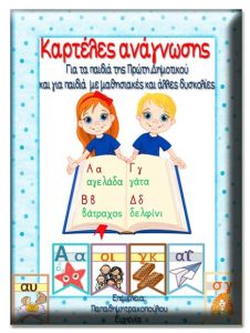 Καρτέλες ανάγνωσης. Για τα παιδιά της Πρώτης Δημοτικού και για παιδιά με μαθησιακές και άλλες δυσκολίες.