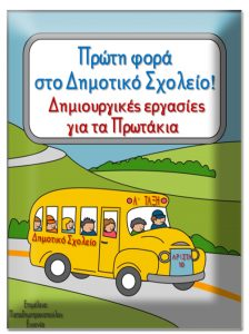 Πρώτη φορά στο Δημοτικό Σχολείο. Δημιουργικές εργασίες για τα παιδιά της Πρώτης Δημοτικού.