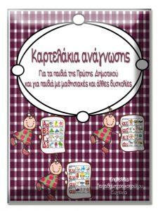 Καρτελάκια ανάγνωσης. Για τα παιδιά της Πρώτης Δημοτικού και για τα παιδιά με μαθησιακές και άλλες δυσκολίες.